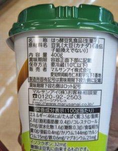 豆乳グルトの原材料