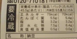 もち麦納豆の栄養成分表示