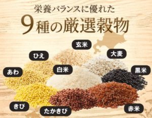 うらら酵素の穀物